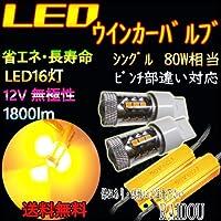 ホンダ アコード H14.10~H17.10 CL7・8・9 T20 ウインカー LED アンバー 80w ハイフラ防止抵抗付き リア用