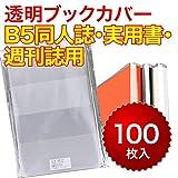 【100枚】透明ブックカバー B5同人誌・実用書・週刊誌用 40ミクロン厚(厚口)470x260mm【国産】