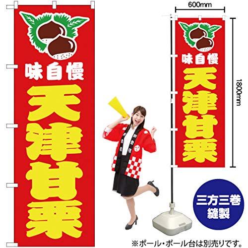 のぼり旗 天津甘栗 赤 JY-151(三巻縫製 補強済み)【宅配便】 [並行輸入品]