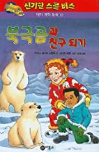 Polar Bear Patrol (Magic School Bus Science Chapter Books) (Korean Edition)