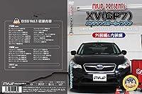 XV(GP7) メンテナンスオールインワンDVD 内装&外装セット