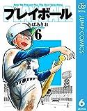 プレイボール 6 (ジャンプコミックスDIGITAL)