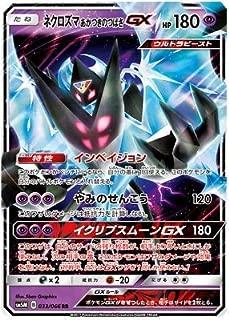 pokemon card Sun & Moon Dawn Wings Necrozma GX RR SM5M 033/066 Japan