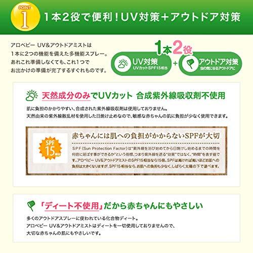日焼け止めアロベビーUV&アウトドアミスト80ml赤ちゃん無添加オーガニックノンケミカル紫外線吸収剤不使用