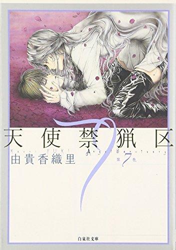 天使禁猟区 (第7巻) (白泉社文庫)