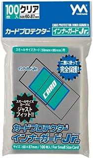 カードプロテクターインナーガードJr. (対応カードサイズ:86mm×59mm)