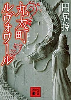 [円居挽]の丸太町ルヴォワール (講談社文庫)