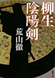 柳生陰陽剣 (新潮文庫)