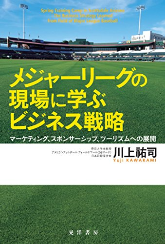 メジャーリーグの現場に学ぶビジネス戦略―マーケティング、スポンサーシップ、ツーリズムへの展開