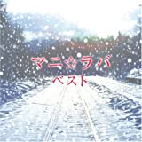 マニ☆ラバ ベストアルバム(DVD付)