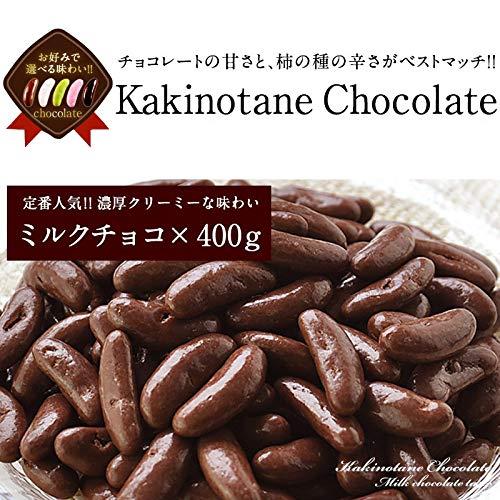 冬季限定 チョコ たっぷり リッチ仕様 柿の種 チョコミルク 400g メール便