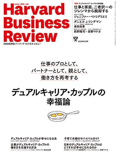 DIAMONDハーバード・ビジネス・レビュー 2020年2月号 [雑誌]