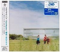 I Got Rhythm/Asairo/Summer Eco Song by Natural High (2007-08-08)