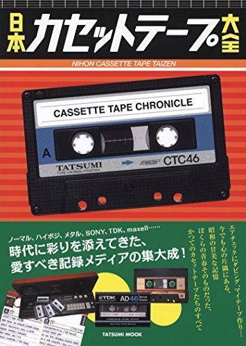 日本カセットテープ大全 (タツミムック)