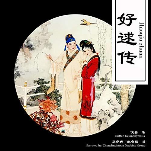 好逑传 - 好逑傳 [Haoqiu zhuan] (Audio Drama) cover art