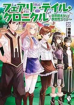 フェアリーテイル・クロニクル ~空気読まない異世界ライフ 第01-16巻