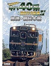 全国縦断! キハ40系と国鉄形気動車IV 東海・西日本篇 [DVD]