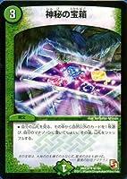 DMX14-67 神秘の宝箱 (レア) 【 デュエマ エピソード3 最強戦略パーフェクト12 (トゥエルブ) 収録 デュエルマスターズ カード 】