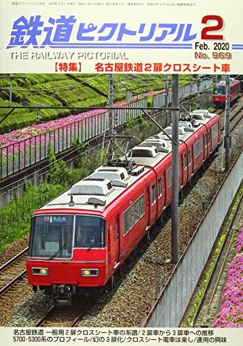 鉄道ピクトリアル 2020年 02 月号 [雑誌]