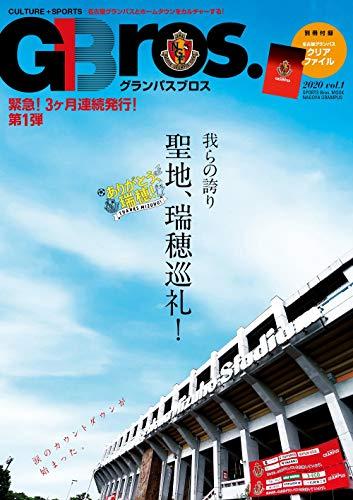 グランパスBros.2020 vol.1 (TOKYO NEWS MOOK 884号)
