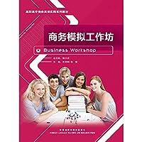 The business imitates a workshop(the senior high vocational school is particularly high business English to practice series teaching material) (Chinese edidion) Pinyin: shang wu mo ni gong zuo fang ( gao zhi gao zhuan shang wu ying yu shi jian xi lie jiao cai )