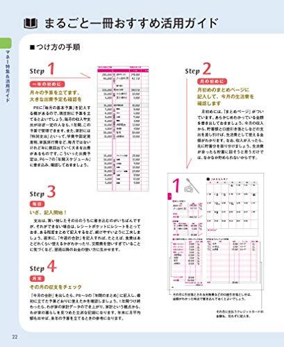 オレンジページ『クッキング家計簿2020』