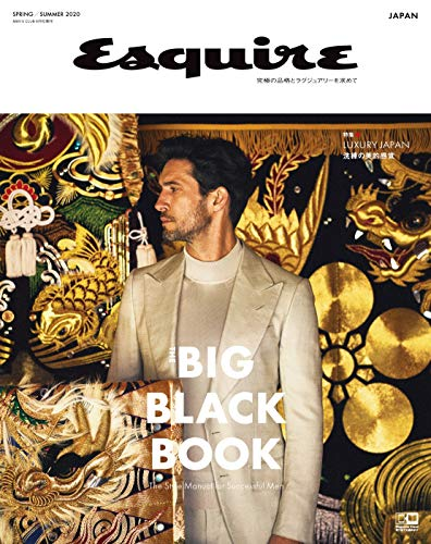 メンズクラブ 2020年 06月号増刊 Esquire The Big Black Book SPRING/SUMMER 2020