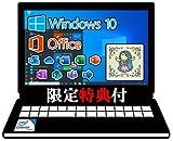【中古パソコン】おまかせ Celeron【Microsoft Office搭載】【Win 10搭載】15.6インチ液晶 初期設定不要 初心者向け メモリー:4GB/DVDドライブ/USB/大画面15.6インチ/無線LAN付き/中古ノートパソコン(HDD 320GB)