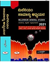 MILLENIUM SAMANYA ADHYAYANA [FOR ALL COMPETITIVE EXAMS]