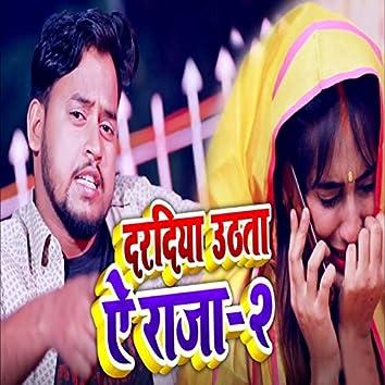 Daradiya Uthata Ae Raja 2 - Single