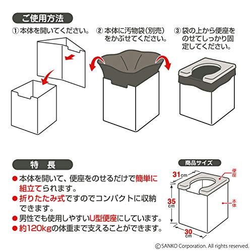 『サンコー 非常用 簡易トイレ 日本製 組み立て簡単 耐荷重120kg 携帯 R-58』の5枚目の画像