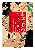 お世継ぎのつくりかた 大奥から長屋まで 江戸の性と統治システム (ちくま学芸文庫)