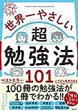 世界一やさしい超勉強法101