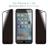 覗き見防止 ガラスフィルム 360度 液晶保護フィルム 強化ガラス  iPhone 6s / iphone 6 ( iphone6s iphone6 ) 左右 覗き見防止 新設計 3D touch 対応 プライバシーガード  スクリーンプロテクター 超耐久 超薄型 Apple アップル アイフォン6s iphone6 シックスエス【表面硬度9H・ラウンド処理・飛散防止処理 国産ガラス採用】/ DOLPHIN47 EDGE