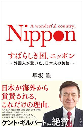 すばらしき国、ニッポン