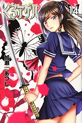 くろアゲハ(14) (講談社コミックス月刊マガジン)