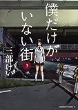 僕だけがいない街(3) (角川コミックス・エース)