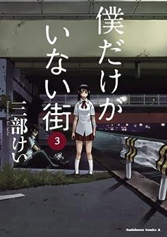 [三部 けい]の僕だけがいない街(3) (角川コミックス・エース)