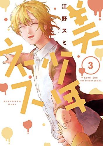 美少年ネス(3) (裏少年サンデーコミックス)