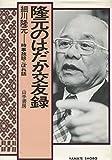 隆元のはだか交友録―時事放談こぼれ話 (1978年)