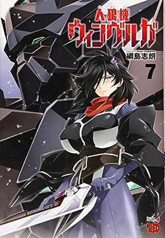 人狼機ウィンヴルガ(7) (チャンピオンREDコミックス)