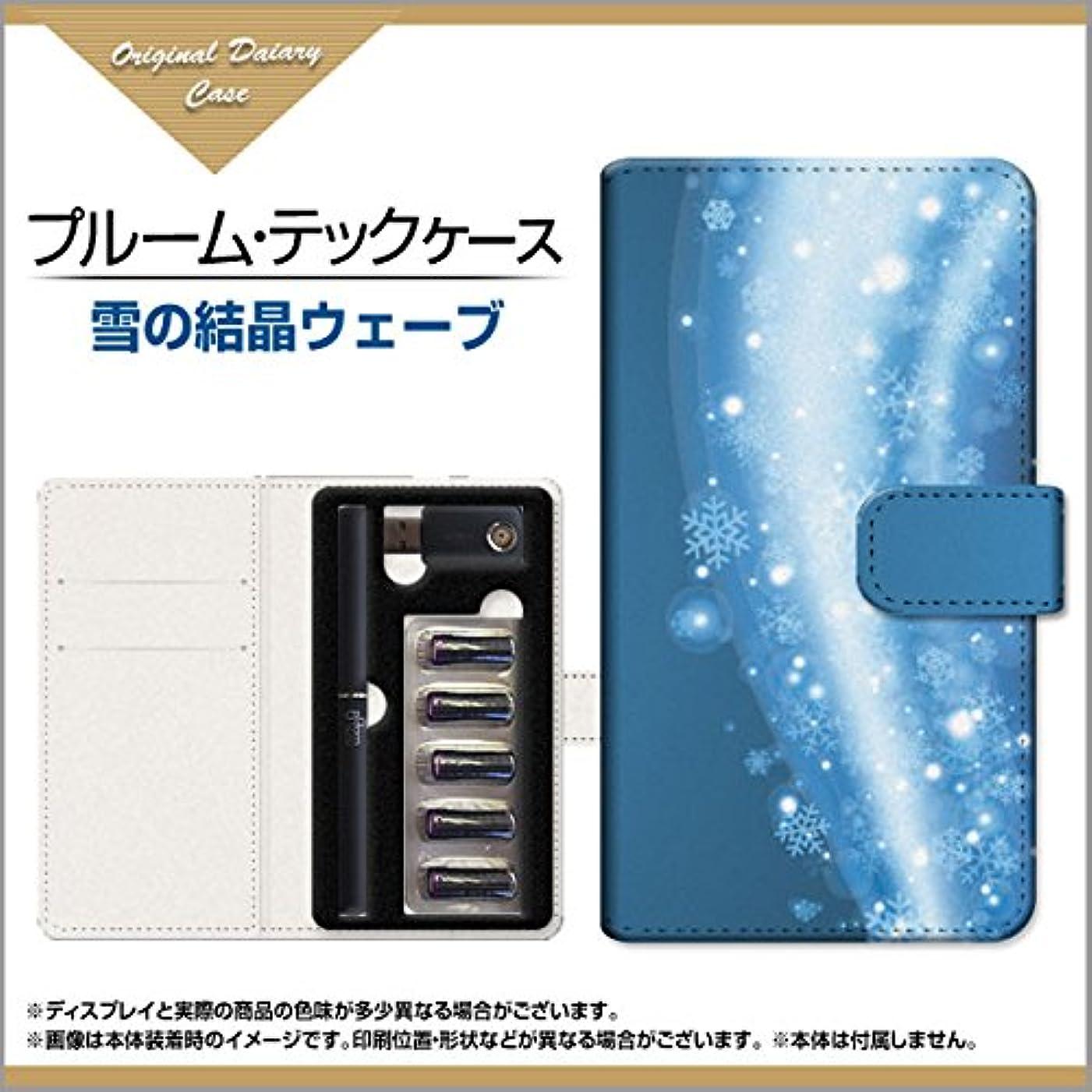 どっちでも夜の動物園省略Ploom TECH ケース プルームテック収納用 手帳型カバー 手帳型ケース 内側ブラウン 雪の結晶ウェーブ