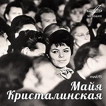 Поёт Майя Кристалинская