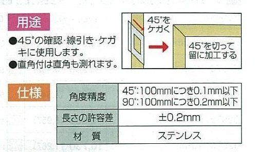 シンワ測定『止型定規広巾40㎜台付(62162)』