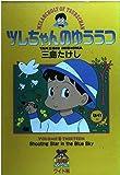 ツレちゃんのゆううつ 13 Shooting star in the blue sky (ヤングジャンプコミックス ワイド版)