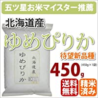 戸塚正商店 北海道産「ゆめぴりか」450g 北海道 ゆめぴりか