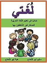 arabic stories for grade 2
