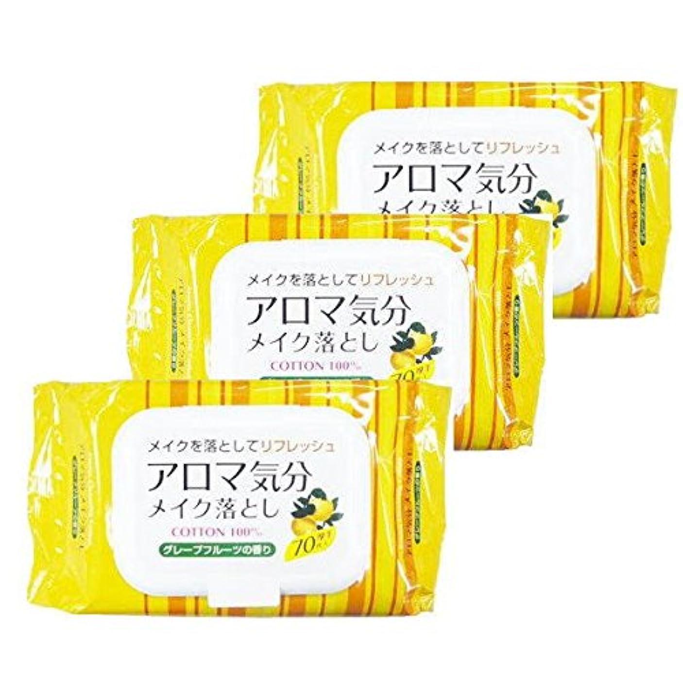 側亜熱帯アンビエントメイク落とし アロマ気分 グレープフルーツの香り 70枚 3個セット(計210枚)