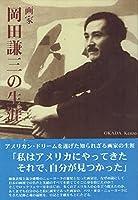 画家 岡田謙三の生涯