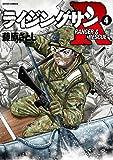 ライジングサンR(4) (アクションコミックス)